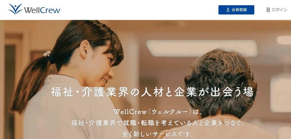 WellCrew(ウェルクルー)