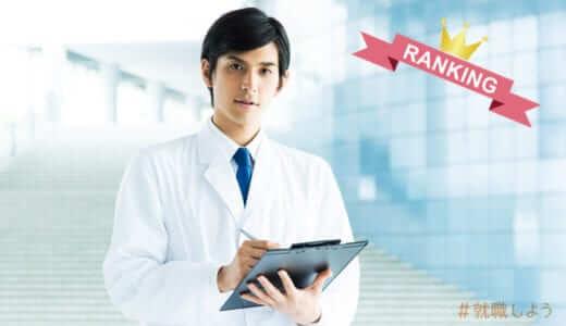 【転職のプロが18社比較】医師におすすめ転職エージェントランキング