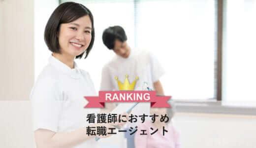 【転職のプロが教える】名古屋・愛知の看護師転職エージェントおすすめランキング