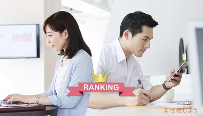40代におすすめ転職エージェント求人数ランキング