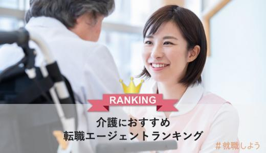 【転職のプロが16社比較】介護におすすめ転職エージェントランキング