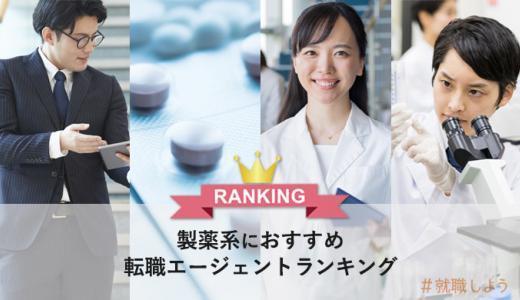 【転職のプロが監修】製薬系おすすめ転職エージェントランキング