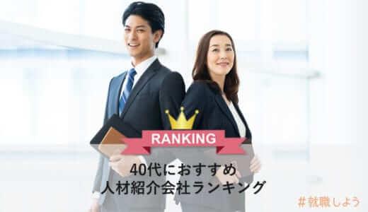 【転職のプロが監修】40代おすすめ人材紹介会社ランキング