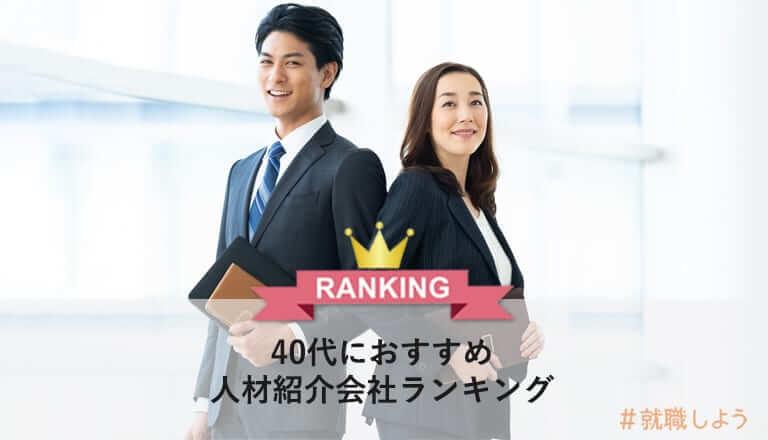 40代におすすめ人材紹介会社ランキング