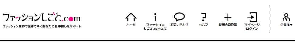 ファッションしごと.com