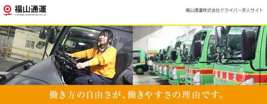 福山通運株式会社ドライバー求人サイト