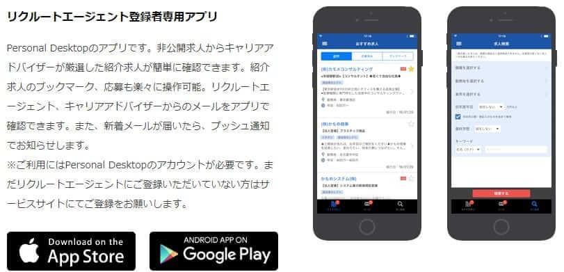 リクルートエージェントアプリ