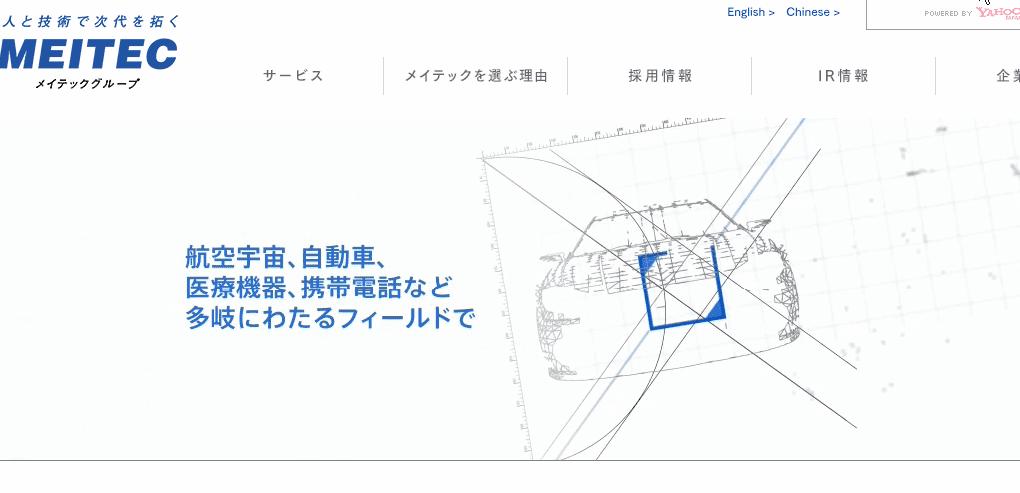 メイテックのホームページ画像