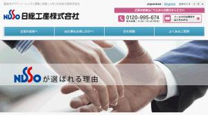 工場求人ナビ~日総工産~のホームページ画像