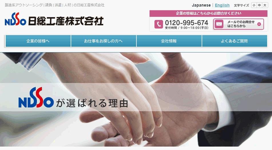 日総興産のホームページ画像