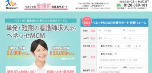 ベネッセMCM(看護師)のホームページ画像