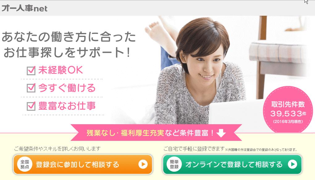 スタッフサービスのホームページ画像