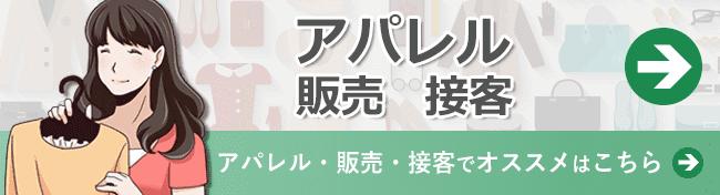 【アパレル・販売・接客の派遣会社おすすめランキングで紹介!