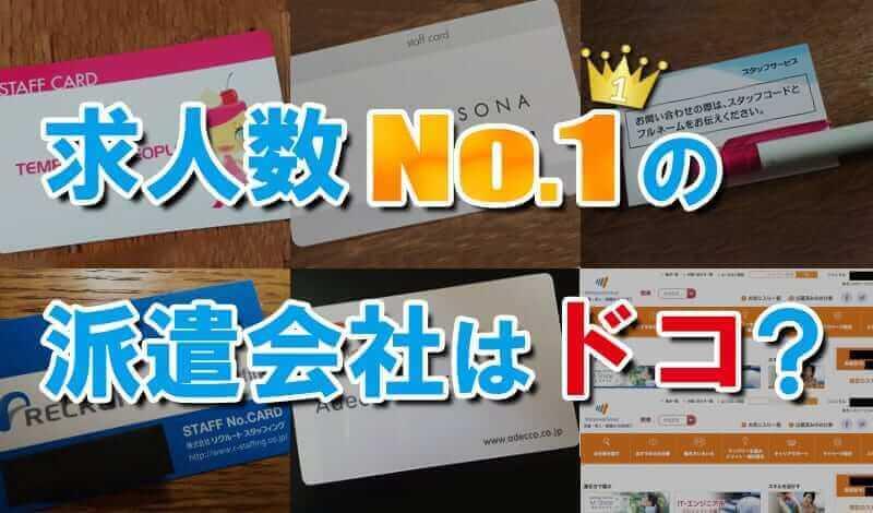 【派遣のプロが語る】東京都足立区の派遣会社おすすめランキング/2021年版