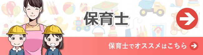 【保育士の派遣会社】おすすめランキングで紹介!