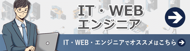 IT WEB 派遣会社 おすすめ