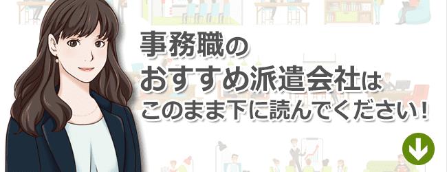 【横浜の事務職おすすめ派遣会社ランキングはコチラ】