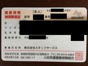 スタッフサービスの保険証