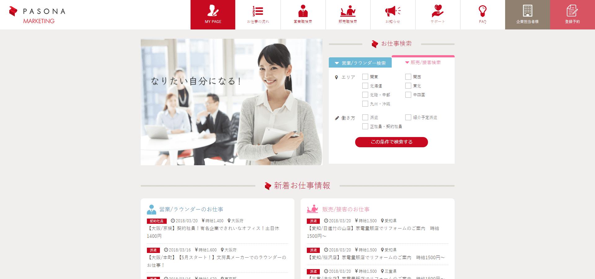パソナマーケティングのホームページ画像