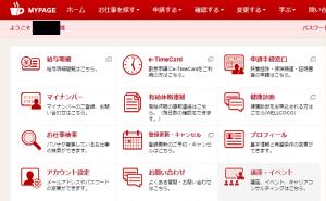 パソナのマイページ画面