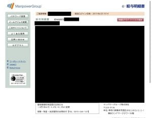 マンパワーのマイページ画面