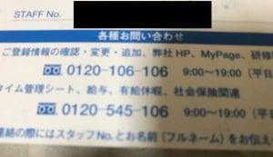リクルートスタッフィングの登録カード