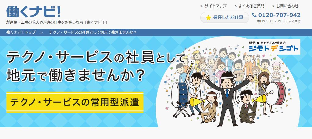 テクノサービス(働くナビ!)のホームページ画像