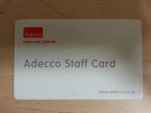 アデコの登録カード