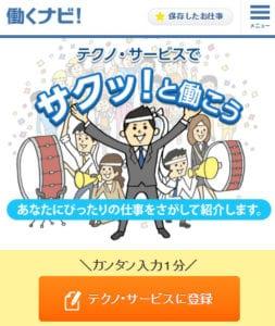 テクノサービス(働くナビ!)のスマートフォンページ画像