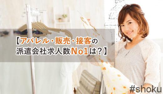 【アパレル・販売・接客の派遣会社求人数No1は?】おすすめランキング11選