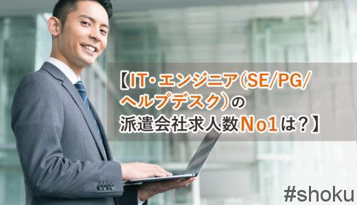 【元IT業界人】がIT・エンジニア派遣(SE/PGなど)おすすめランキングを語る!(WEBデザイナーも含む)