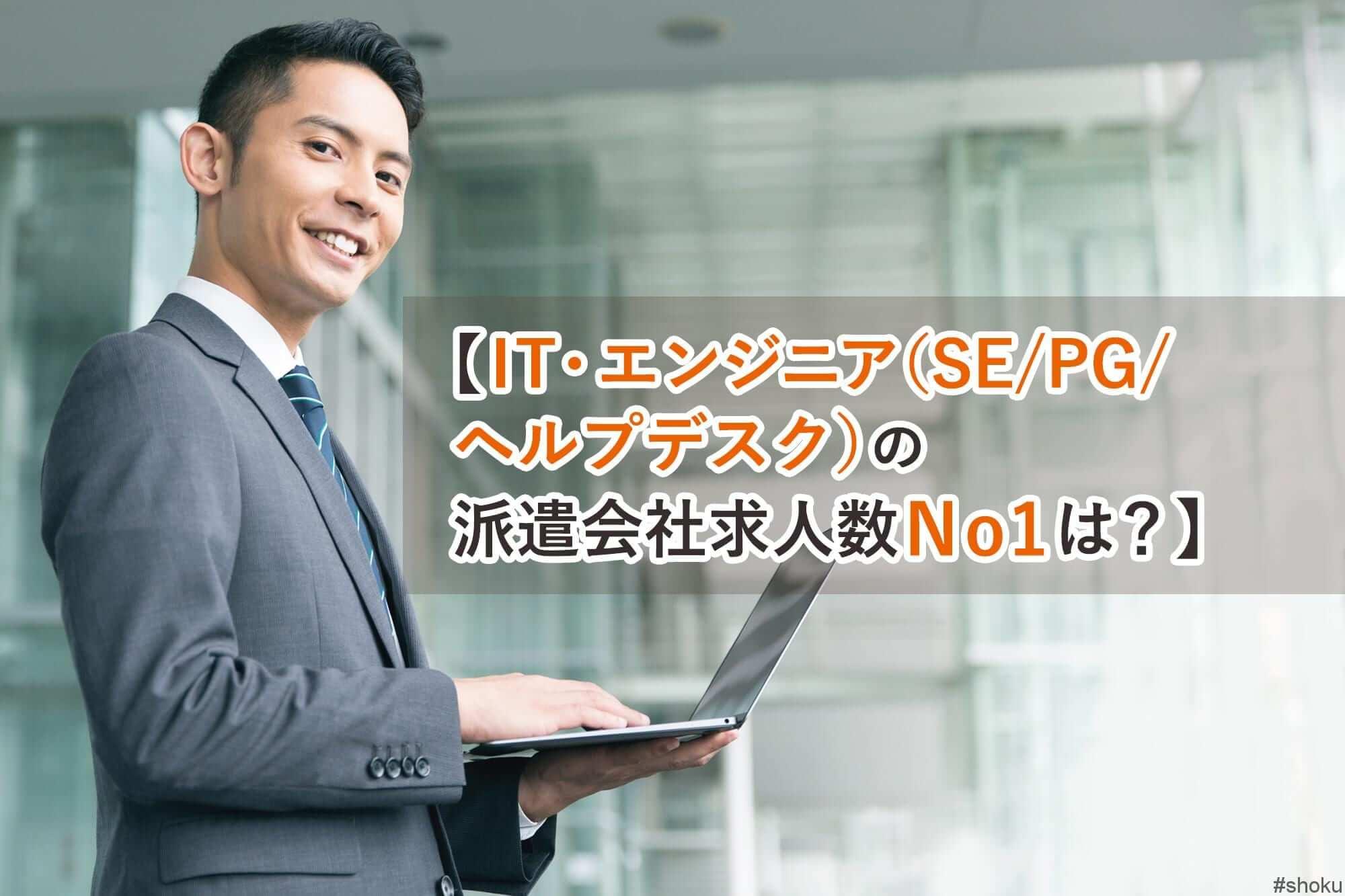 【派遣のプロが語る】ITエンジニアにおすすめ派遣会社ランキング!(SE・PG・WEBデザイナーなど)