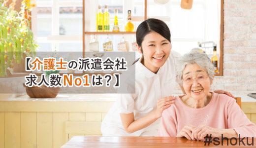 【介護士の派遣会社求人数No1は?】おすすめランキングで紹介!