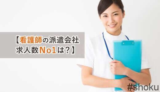 【求人数調査】看護師の派遣会社おすすめランキング!