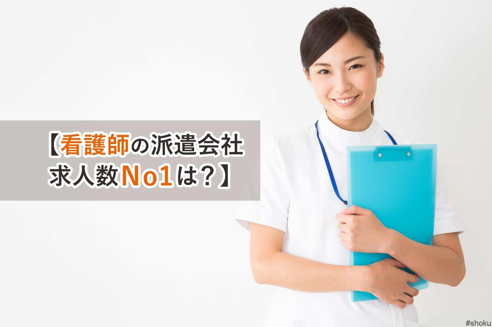 【派遣のプロが語る】看護師派遣におすすめの派遣会社ランキング/2021年版