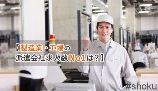 【製造業や工場の派遣会社求人数No1は?】おすすめランキングで紹介!