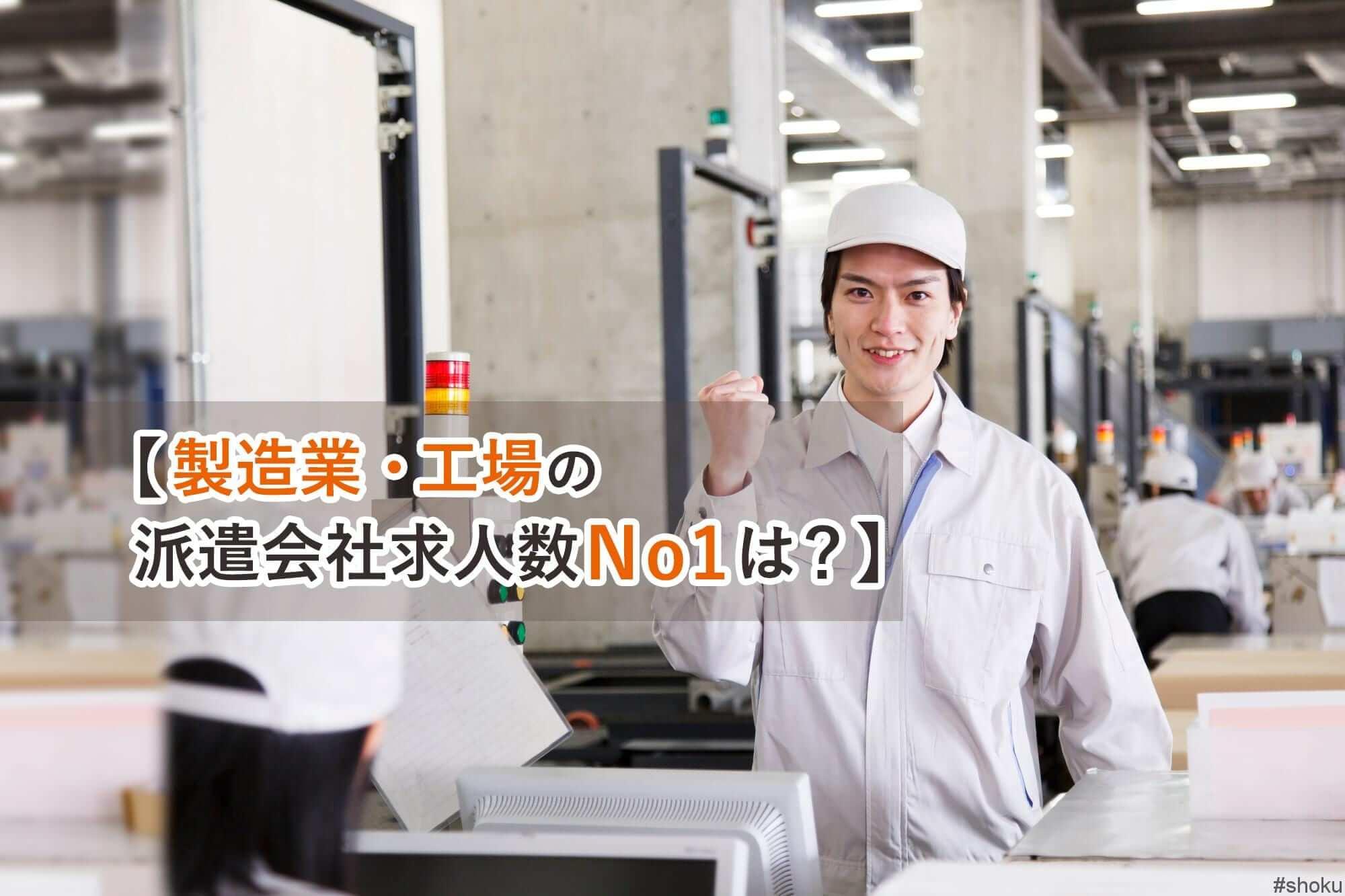【派遣のプロが語る】製造業や工場の派遣におすすめの派遣会社ランキング/2021年版