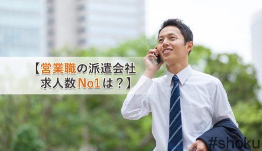 【営業職の派遣会社求人数No1は?】おすすめランキングで紹介!