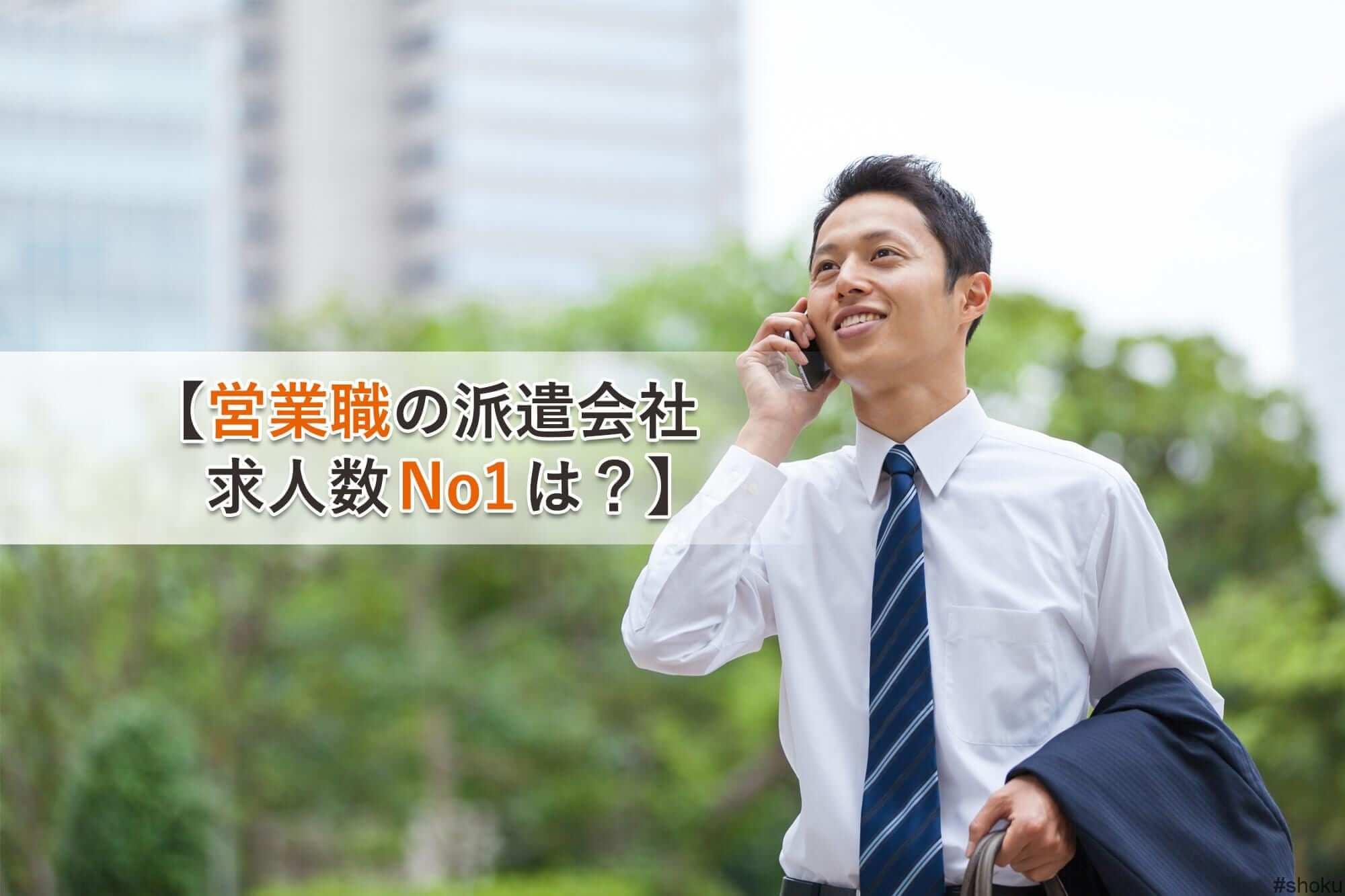 【派遣のプロが教える】営業職に強い派遣会社おすすめランキング