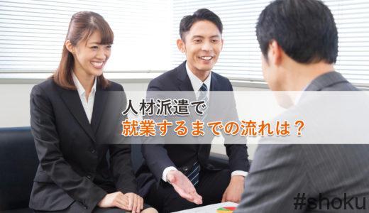 【派遣会社決定から就業まで】派遣スタッフになるまでの流れ