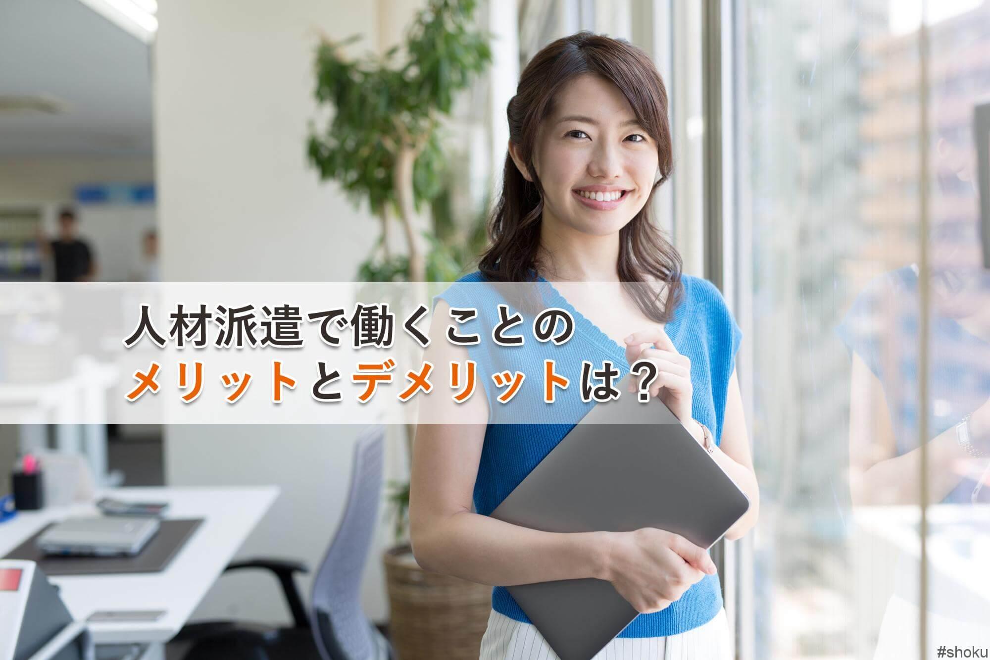 【キャリアコンサルタント監修】派遣のメリットとデメリットとは?