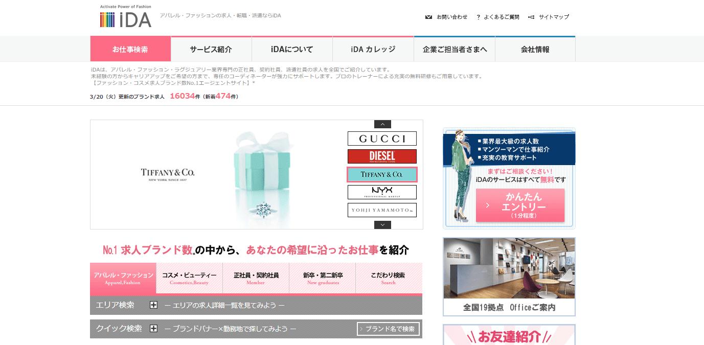 IDA(アイ・ディ・アクセス)のホームページ画像