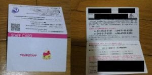 パーソルテンプスタッフの登録カード