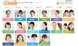 メドフィット(介護職)のホームページ画像
