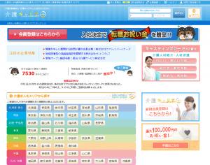 介護キャリアプラスのホームページ画像