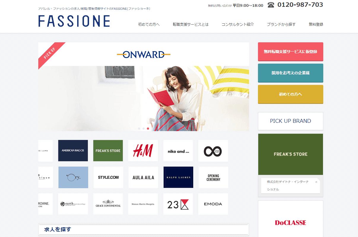 ファッショーネのホームページ画像