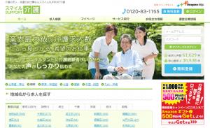スマイルSUPPORT介護のホームページ画像