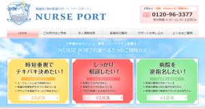 ナースポートのホームページ画像