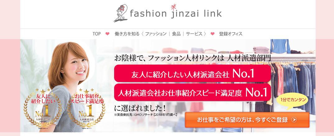 ファッション人材リンクのホームページ画像