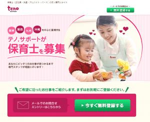 teno 保育士求人サイト (保育士さん大募集!!- テノ. コーポレーション)のホームページ画像